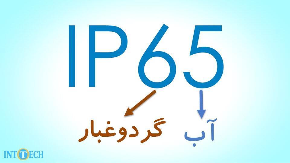 ضدآب بودن و اعداد پس از IP چه معنایی دارد؟